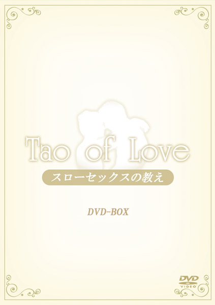 TAO of LOVE 〜スローセックスの教え〜 DVD-BOX