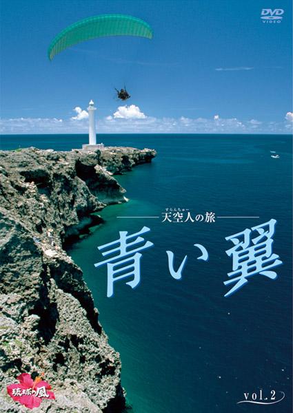 天空人の旅 青い翼 vol.2