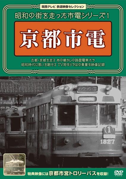 昭和の街を走った市電シリーズ Vol.1 〜京都市電〜
