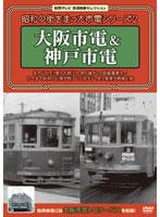【クリックでお店のこの商品のページへ】昭和の街を走った市電シリーズ Vol.2 ~大阪市電&神戸市電~