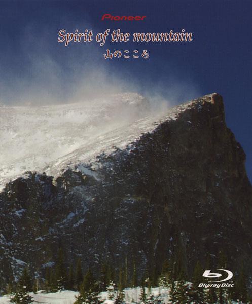 Spirit of the mountain〜山のこころ (ブルーレイディスク)