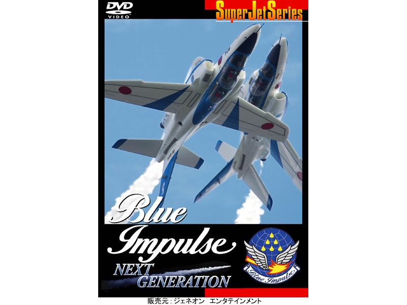 Blue Impulse Next Generation