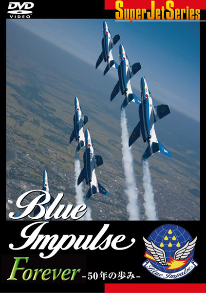 Blue Impulse Forever 50年の魅力
