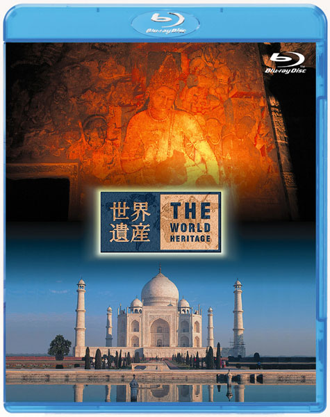 世界遺産 インド編 アジャンター石窟群/タージ・マハル (ブルーレイディスク)