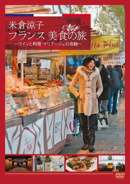 米倉涼子 フランス美食の旅 〜ワインと料理 マリアージュの奇跡〜