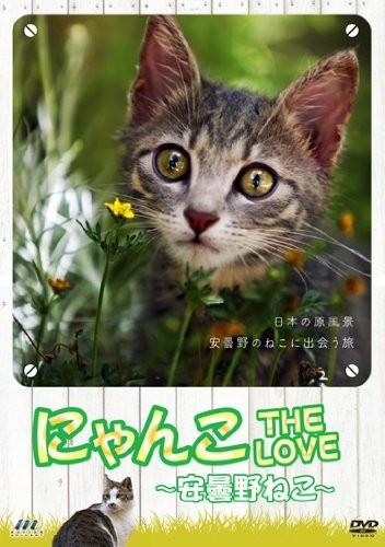 にゃんこTHE LOVE 〜安曇野ねこ〜