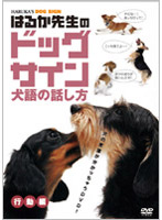 はるか先生のドッグサイン 〜犬語の話し方〜 VOL.2 行動編[MNPS-47][DVD]