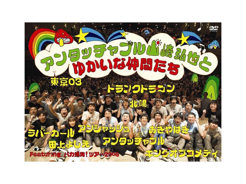 アンタッチャブル山崎弘也とゆかいな仲間たち Featuring バカ爆発!ツアー2006