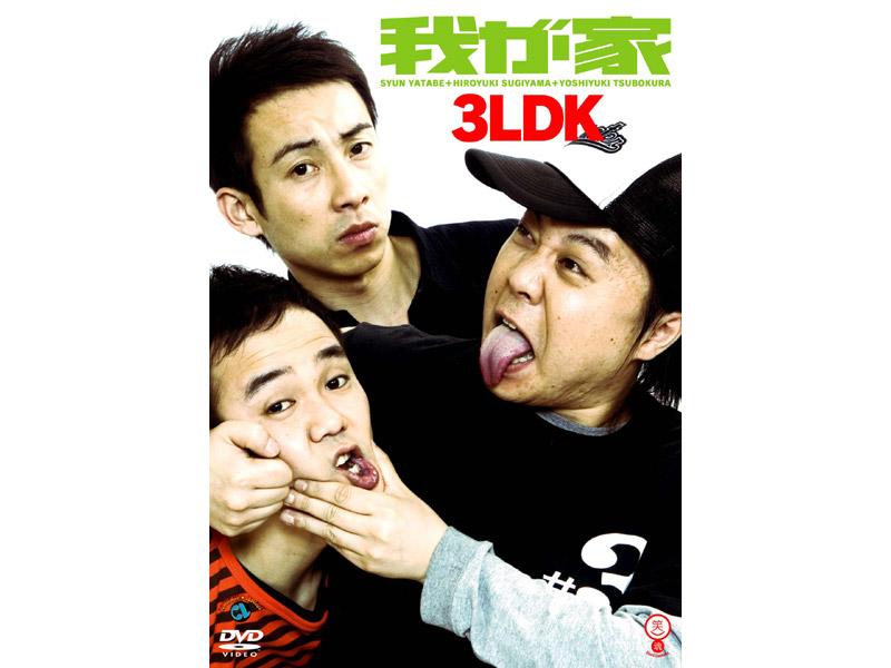笑魂シリーズ 『我が家 3LDK』