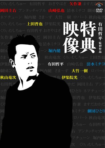 有田哲平監督作品「特典映像」BOX
