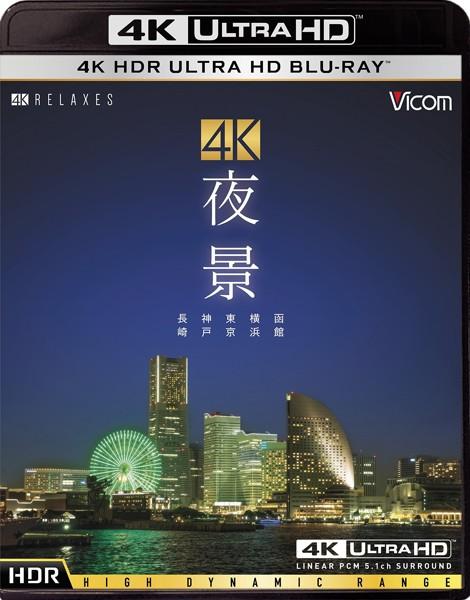 4K 夜景【HDR】長崎・神戸・東京・横浜・函館(4K UltraHDブルーレイディスク HDR)