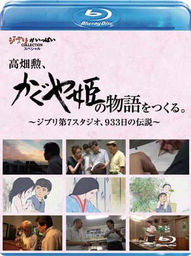 高畑勲、「かぐや姫の物語」をつくる。〜ジブリ第7スタジオ、933日の伝説〜 (ブルーレイディスク)