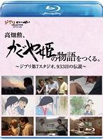 高畑勲、「かぐや姫の物語」をつくる。~ジブリ第7スタジオ、933日の伝説~ (ブルーレイディスク)