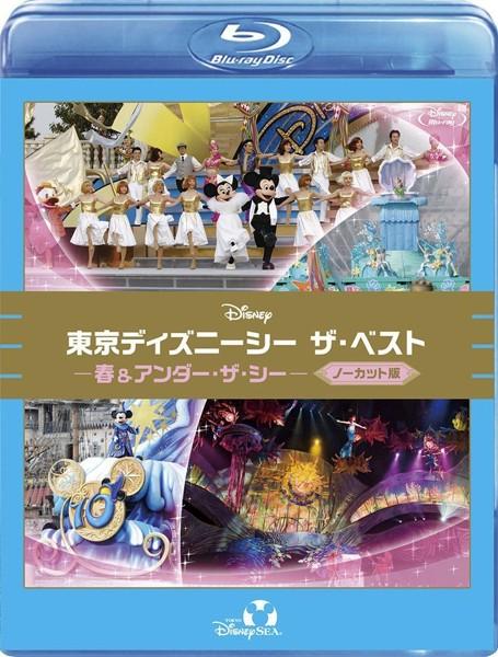 東京ディズニーシー ザ・ベスト-春&アンダー・ザ・シー-  (ブルーレイディスク)