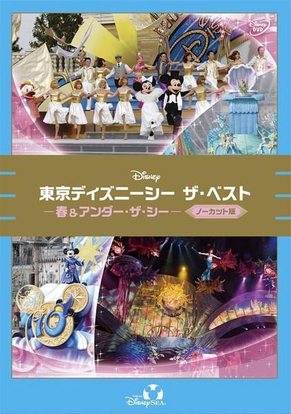 東京ディズニーシー ザ・ベスト-春&アンダー・ザ・シー-