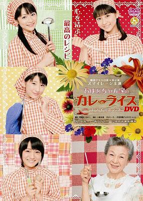 劇団ゲキハロ 第8回公演「おばぁちゃん家のカレーライス〜スマイルレシピ〜」