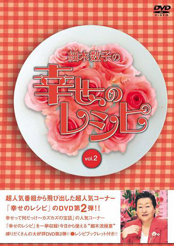 細木数子の幸せのレシピ vol.2
