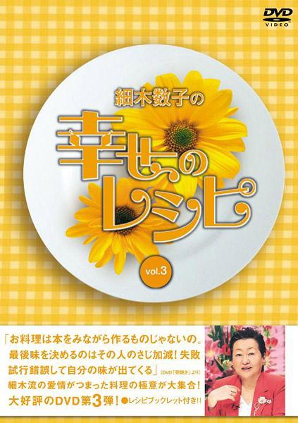 細木数子の幸せのレシピ vol.3