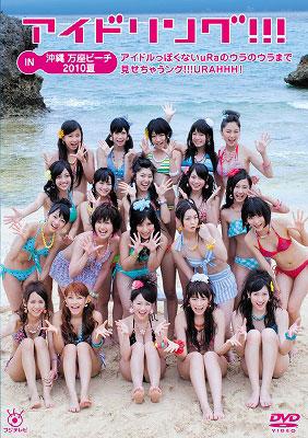 アイドリング!!! IN 沖縄万座ビーチ2010夏〜アイドルっぽくないuRaのウラのウラまで見せちゃうング!!!URAHHH!〜