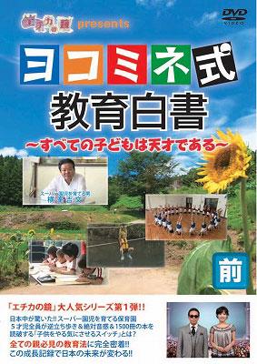 エチカの鏡 presents ヨコミネ式教育白書〜すべての子どもは天才である〜 前編
