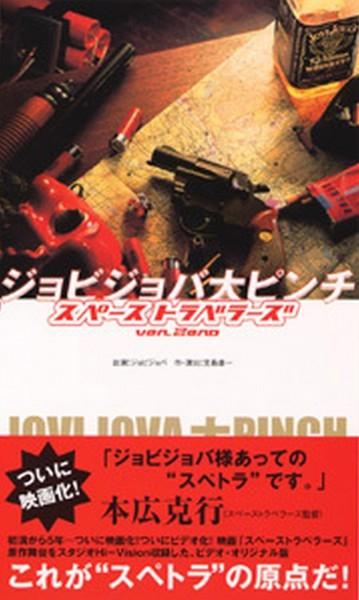ジョビジョバ大ピンチ スペーストラベラーズver.Zero/ジョビジョバ