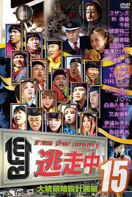 逃走中15〜run for money〜【大統領暗殺計画編】