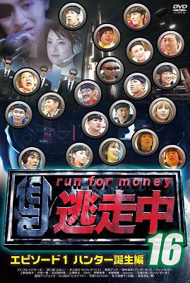 逃走中16〜run for money〜【エピソード1・ハンター誕生編】