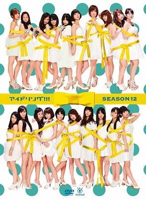 アイドリング!!!Season12