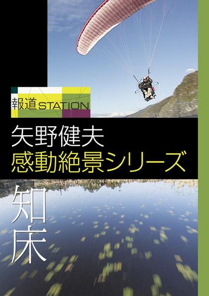 報道ステーション 矢野健夫 感動絶景シリーズ〜知床