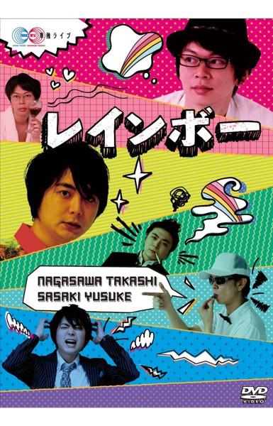 磁石 単独ライブ「レインボー」