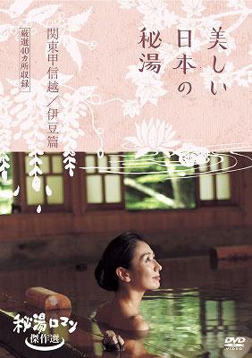 秘湯ロマン傑作選 美しい日本の秘湯