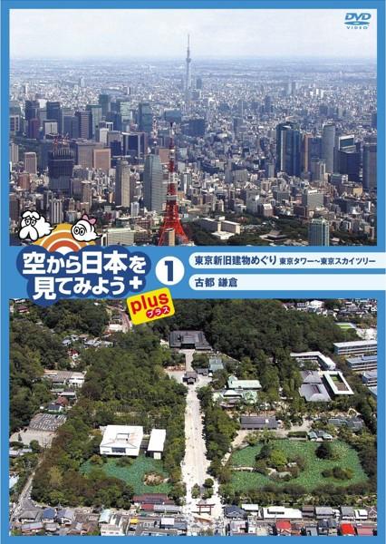 空から日本を見てみようplus(1)東京新旧建物めぐり 東京タワー〜東京スカイツリー/古都 鎌倉