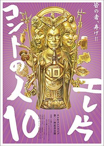 エレ片コントライブ 〜コントの人10〜