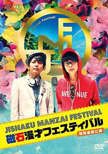 磁石 単独ライブ「磁石漫才フェスティバル2014 特別追加公演」/磁石