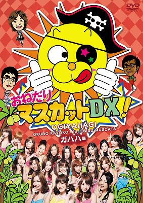 おねだりマスカットDX! Vol.1 ガハハ編