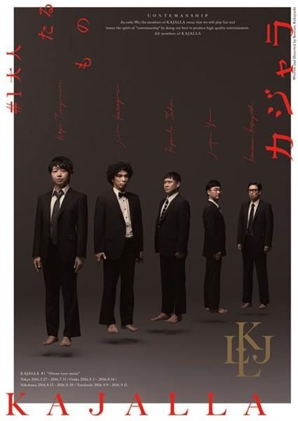 小林賢太郎新作コント公演 カジャラ♯1『大人たるもの』