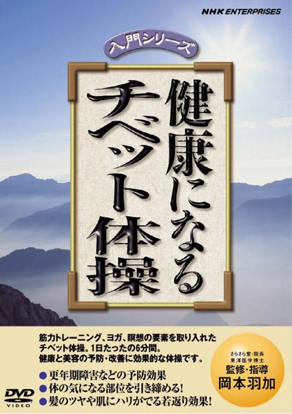 NHK DVD 健康になる チベット体操