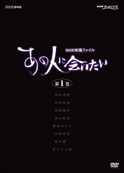 NHK映像ファイル「あの人に会いたい」 1