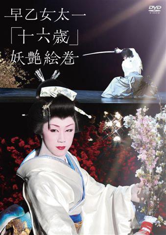 早乙女太一 十六歳 妖艶絵巻 北京'07冬〜赤坂'08春
