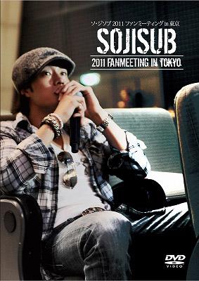 ソ・ジソブ 2011 ファンミーティング in 東京