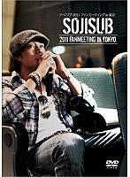 ソ・ジソブ 2011 ファンミーティング in 東京[PCBE-53207][DVD]