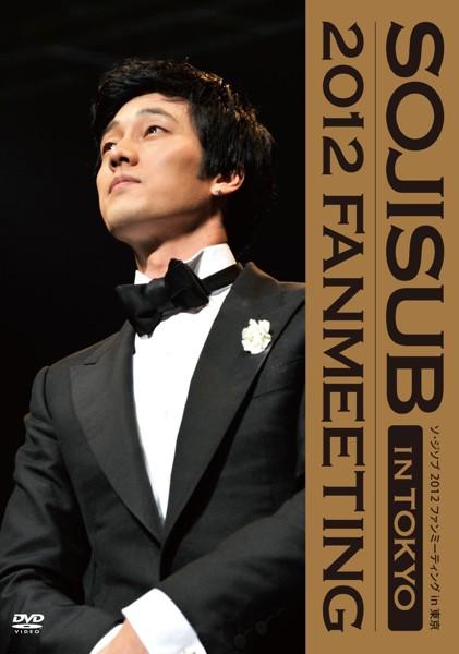 ソ・ジソブ 2012 ファンミーティング in 東京/ソ・ジソブ