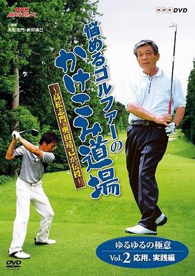 NHK趣味悠々 悩めるゴルファーのかけこみ道場 〜高松志門・奥田靖己が伝授 ゆるゆるの極意VOL.2(応用・実践編)