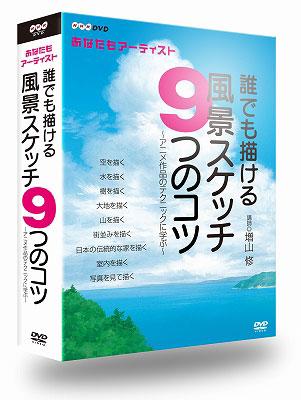 NHK趣味工房シリーズ あなたもアーティスト 誰でも描ける風景スケッチ9つのコツ〜アニメ作品のテクニックに学ぶ