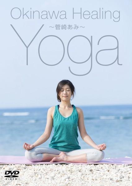 Okinawa Healing Yoga 〜菅崎あみ〜