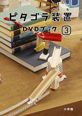 ピタゴラ装置 DVDブック 3