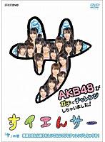 NHK DVD すイエんサー AKB48がガチでチャレンジしちゃいました! 「サ」の巻 実現できたら超うれしいことにマジにチャレンジしちゃうぞ!
