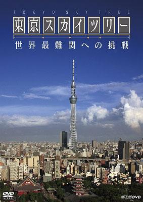 NHKDVD NHKスペシャル 東京スカイツリー 世界最難関への挑戦