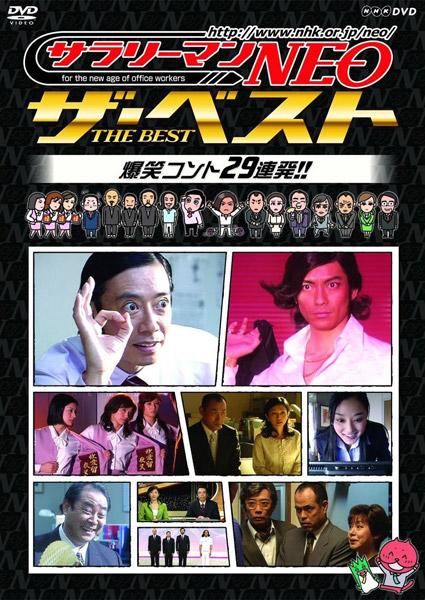 サラリーマンNEO ザ・ベスト 爆笑コント29連発!!
