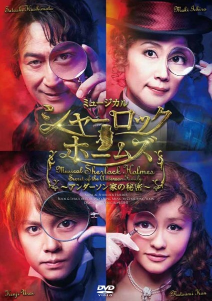 ミュージカル「シャーロックホームズ〜アンダーソン家の秘密〜」
